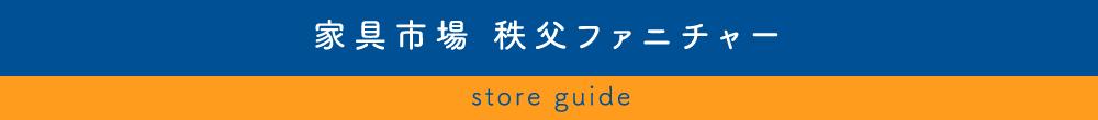 家具市場 秩父ファニチャー store guide