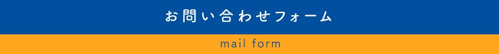 お問い合わせフォーム mail form