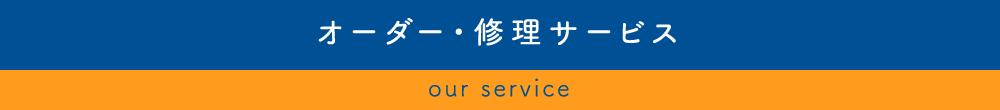 オーダー・修理サービス our service