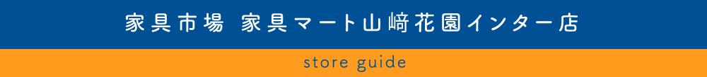 家具市場 家具マート山﨑花園インター店 store guide